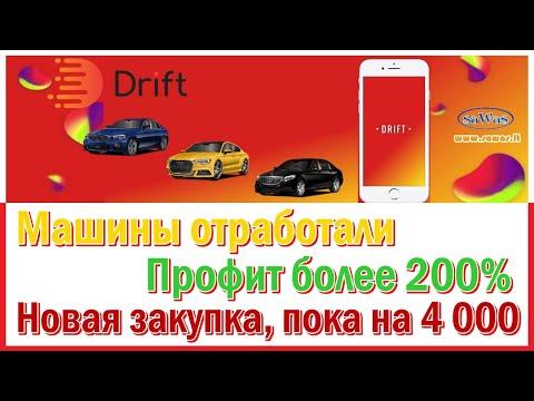 НЕ ПЛАТИТ Drift - Машины отработали. Профит более 200%. Новая закупка, пока на 4 000, 24 Авг