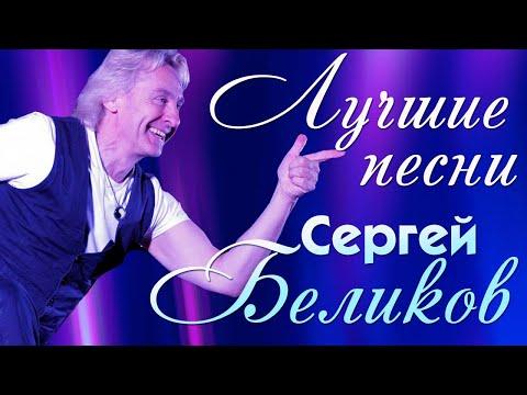 Сергей Беликов - Лучшие песни. Снится мне деревня