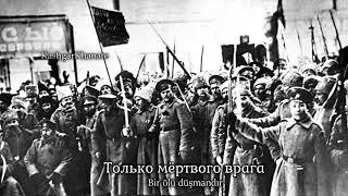 "Ukrainian Anarchist Song : ""Анархия-мама сынов своих любит"" (Türkçe Altyazılı)"