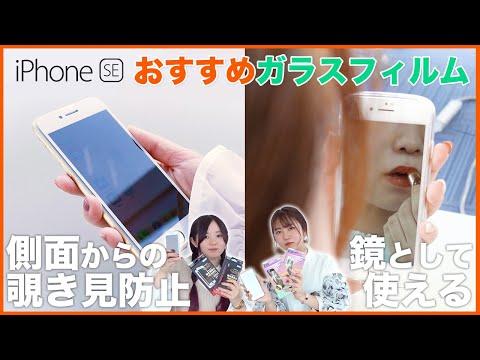 【ガラスフィルム】iPhone SE(第2世代)おすすめの2種類をご紹介!覗き見防止・鏡面ガラス【LEPLUS】