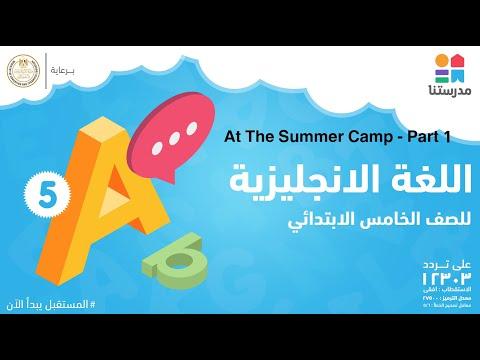At The Summer Camp - Part 1 | الصف الخامس الابتدائي | English