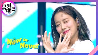 Now or Never - 에이프릴(APRIL) [뮤직뱅크/Music Bank] 20200731