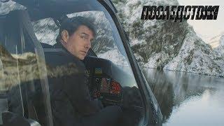 Миссия невыполнима: Последствия - Короткий трейлер (HD)