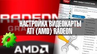 Как настроить видеокарту ATI (AMD) Radeon под игры?