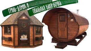 Гриль-домик и Овальная баня-бочка