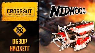 Обзор дробовика нидхегг в Crossout: тесты, сравнения, впечатления от легендарного оружия кнехтов