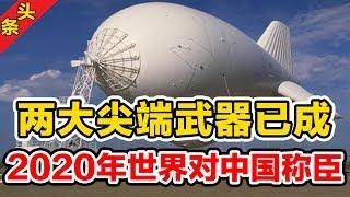 两大尖端武器已成,2020年世界对中国称臣!