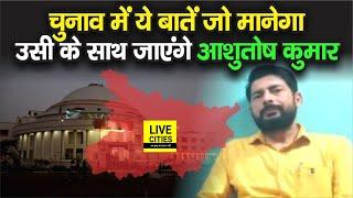 Bihar Election में किसके साथ रह सकते हैं RJJP के Ashutosh Kumar, जानिए अंदर की बात | Bihar News - Download this Video in MP3, M4A, WEBM, MP4, 3GP