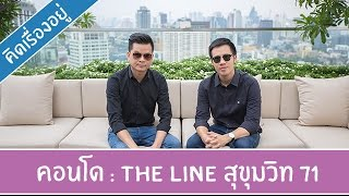 Video of The Line Sukhumvit 71