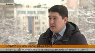 2,5 млн фальшивых денег изъято в Алматы