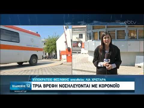 Ιπποκράτειο Θεσσαλονίκη : Τρία βρέφη νοσηλεύονται με Κορονοϊό | 13/04/2020 | ΕΡΤ