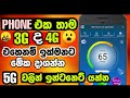 How to increase 5G Internet Speed In Sinhala | Tech 9 Srilanka.