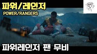[한글자막] (19금 주의)파워레인저 팬 무비(Power/Ranger Bootleg Universe film)