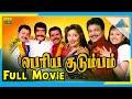 Download Lagu Periya kudumbam 1995  Full Movie  Prabhu  Kanaka  Full HD Mp3 Free