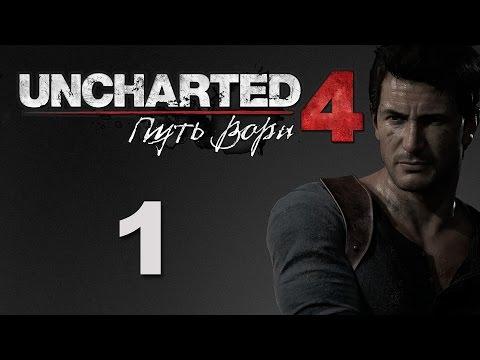 Uncharted 4 Прохождение игры на русском - Глава 1: Зов приключений [#1]