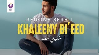 تحميل اغاني RedOne Berhil - Khaleeny Bi'eed (Official Lyrics Video)   (رضوان برحيل - خليني بعيد (كلمات MP3