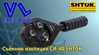 Инструмент для удаления изоляции  СИ-40 SHTOK от компании VL-Electro - видео