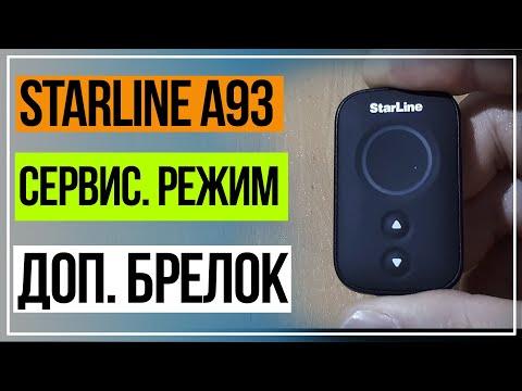 Сервисный Режим Starline А93. Как Отключить и Включить Сервисный Режим с Доп. Брелка