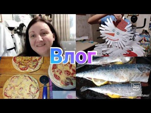 Отзыв о товарах Фикс Прайс /Скумбрия в духовке / Пицца / Поделка к Новому году / Салат / Тоска