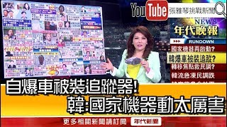 【2019.08.20『1800年代晚報 張雅琴說播批評』】 《自爆車被裝追蹤器! 韓:國家機器動太厲害》