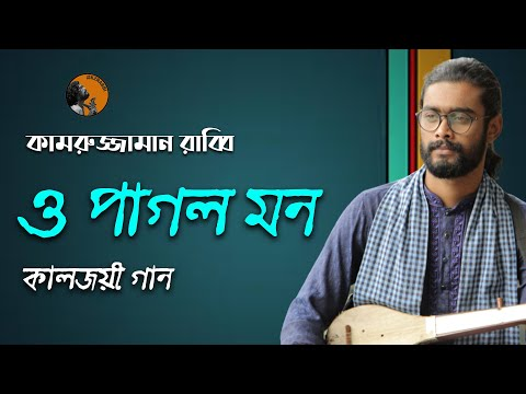 Pagol Mon Re | পাগল মন রে | Kamruzzaman Rabbi