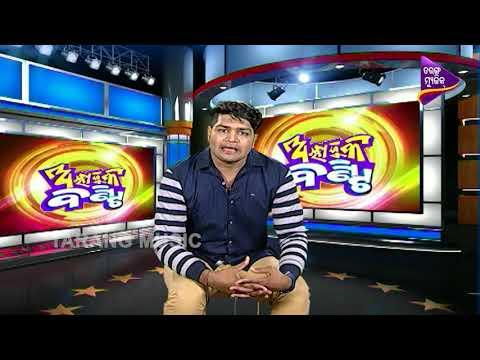 Alajuka Bunty | Prank Call - Survey Call for Aadhaar Linking | Odia Comedy