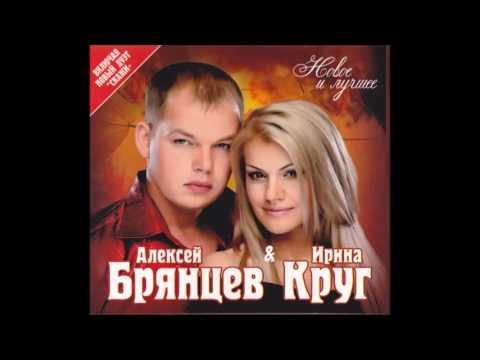 Алексей Брянцев и Ирина Круг - Любимый взгляд | ШАНСОН
