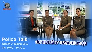 รายการ POLICE TALK : สมาคมพนักงานสอบสวนหญิง