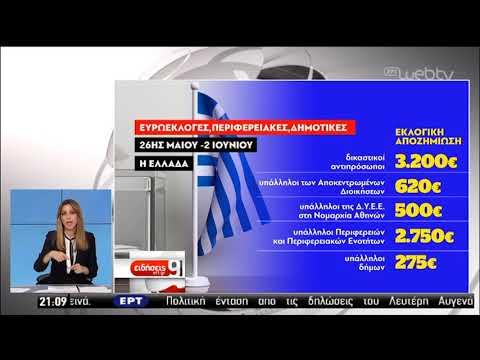 Οι αποζημιώσεις για δικαστικούς αντιπροσώπους και υπαλλήλους   16/05/2019   ΕΡΤ