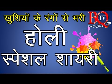 Holi 2018 Special Shayari in Hindi