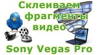 Объединение или группировка в Sony Vegas Pro