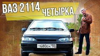 Обзор Ваз 2114 – Четырка тест-драйв | Российский автопром | Иван Зенкевич Про автомобили