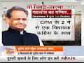 Rajasthan Political Crisis: राजस्थान में एक बार फिर शुरू विधायकों की बाड़बंदी - Video