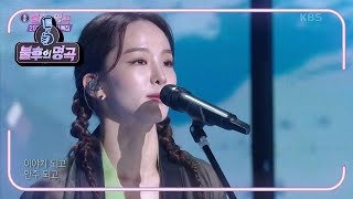 Immortal Songs 2 EP479