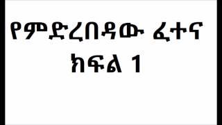 Deacon Ashenafi Mekonnen Yemdrebedaw fetena 1 የምድረበዳው ፈተና ክፍል 1