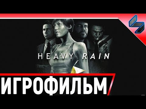Heavy Rain Игрофильм На Русском   Прохождение На PS4 Pro