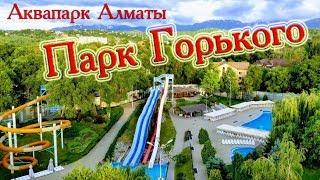 Аквапарк Алматы Парк Горького / Aqua water park Almaty