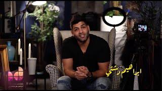 تحميل و استماع Ibrahim Dashti ( EXCLUSIVE - MAKING OF )   2020 - / ابراهيم دشتي - اعرفك بحضرتي MP3