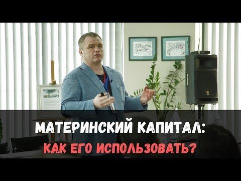 Как использовать материнский капитал? Дмитрий Кубарев, компания «Доминанта»