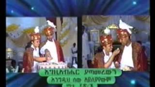 Ethiopian Orthodox Tewahido Wedding Part 2