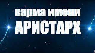 Карма имени Аристарх. СТАРИННЫЕ МУЖСКИЕ ИМЕНА .