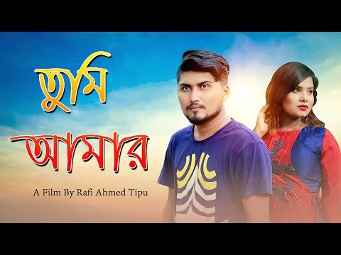 Tumi Amar (তুমি আমার) New Bangla Short Film 2018 | Sk Rayhan Abdullah |Rafi Ahmed Tipu| Latai Shuto