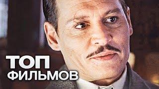 10 ФИЛЬМОВ С УЧАСТИЕМ ДЖОННИ ДЕППА. ЧАСТЬ 2!