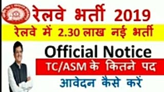 Railway ticket collector (TC) post aagya 2019 me