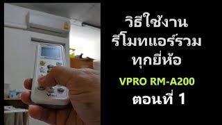 รีโมทแอร์รวมทุกยี่ห้อ VPRO RM-A200 ตอนที่ 1/2 รีวิว และการใช้งาน