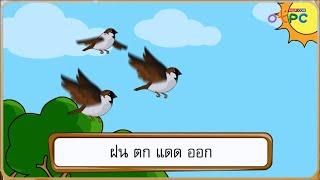 สื่อการเรียนการสอน ฝนตกแดดออก ป.1 ภาษาไทย