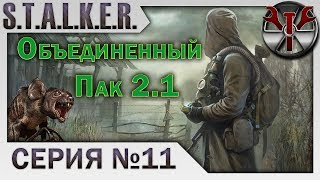 S.T.A.L.K.E.R. - ОП 2.1 ч.11 Дикая территория, Янтарь и лаборатория х-16!