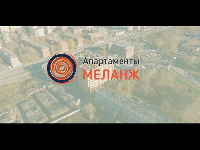 Видео Апартаменты Меланж