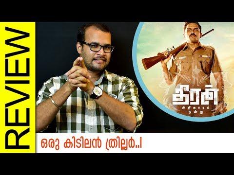 Theeran Adhigaaram Ondru Tamil Movie Review by Sudhish Payyanur | Monsoon Media