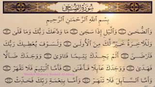 surah al duha mishary - मुफ्त ऑनलाइन वीडियो